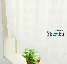 日本製 水玉柄レースカフェカーテン【Shizuku しずく】(148cm幅×48cm丈)