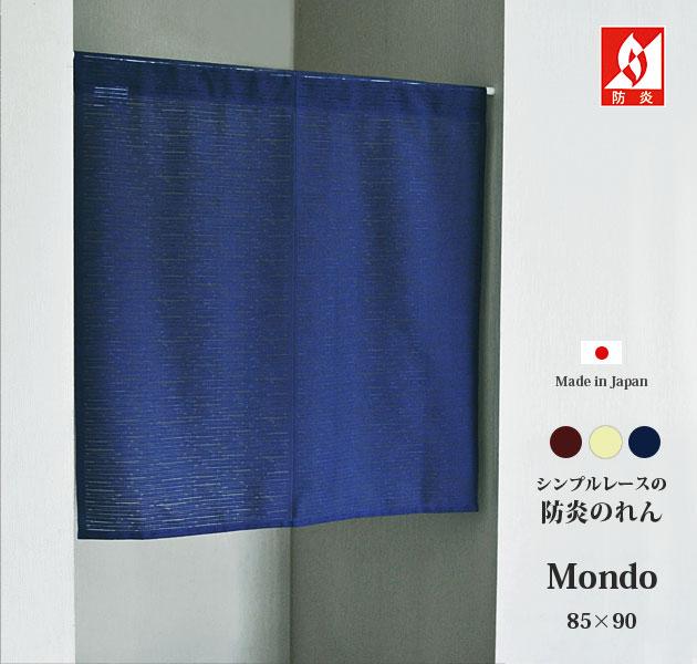 日本製 シンプルレースの防炎のれん【mondo モンド】(約85cm幅×90cm丈)<3カラー>