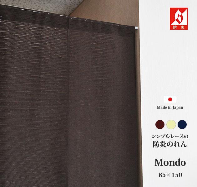 日本製 シンプルレースの防炎のれん【mondo モンド】(約85cm幅×150cm丈)<3カラー>