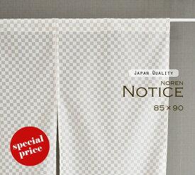 のれん 暖簾 日本製 安い シンプル 北欧 チェック柄 おしゃれ レース 【Notice ノーティス】(約85cm幅×90cm丈)