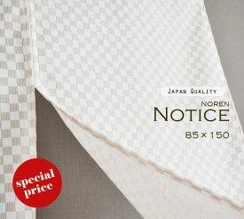 のれん 暖簾 日本製 安い シンプル 北欧 チェック柄 おしゃれ レース【Notice ノーティス】(約85cm幅×150cm丈)