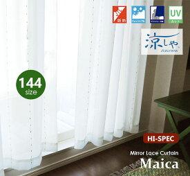 ミラーレースカーテン オーダー 144サイズ 日本製 UVカット 断熱 遮像 凉しや 高機能 ストライプ ミラーレースカーテン【Maica マイカ】 2枚組100cm巾 丈31サイズ