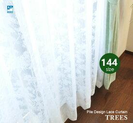 レースカーテン オーダー 144サイズ 日本製 パイルデザインレースカーテン 【TREES ツリーズ】 1枚130cm巾×丈36サイズ・150cm巾×丈36サイズ