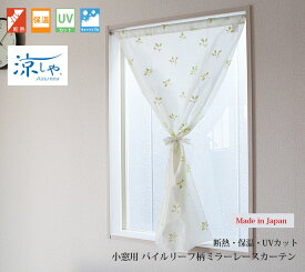 小窓用レースカーテン 断熱 保温 日本製 【Fig フィグ】(70幅×120cm丈)