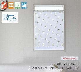 小窓用レースカーテン 断熱 保温 日本製 【Fig フィグ】(70幅×90cm丈)