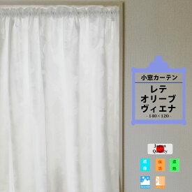 小窓用レースカーテン 断熱 保温 日本製 【レテ・オリーブ・ヴィエナ】(60〜140幅×120cm丈)