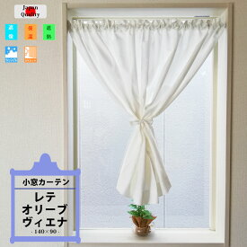 小窓用レースカーテン 断熱 保温 日本製 【レテ・オリーブ・ヴィエナ】(60〜140幅×90cm丈)