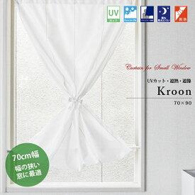 小窓用カーテン 縦長 遮熱 遮像 UVカット 日本製 幅のせまい小窓用ミラーレースカーテン 【Kroon クルーン・ショート】(70cm幅×90cm丈)
