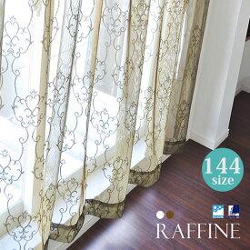 ミラーレースカーテン オーダー 144サイズ 北欧 日本製 デザイン レースカーテン 【Raffine ラフィネ】 2枚組<100cm巾×定番5サイズ>