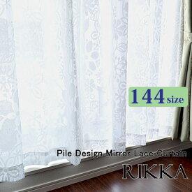ミラーレースカーテン オーダー 144サイズ 日本製 北欧パイルレース 2枚組 【RIKKA リッカ】 (130cm巾:36サイズ) (150cm巾:36サイズ)