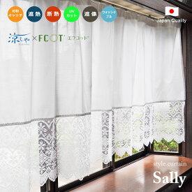 レースカーテン 出窓 ミラー スタイルカーテン スカラップ 小窓 2Way 無地調 【Sally サリー】2サイズ
