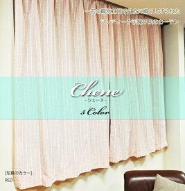【送料無料】 カーテン 日本製 ドレープカーテン 手織り風 2枚組 【Chene シェーヌ】 (5カラー) 巾100×丈178cm