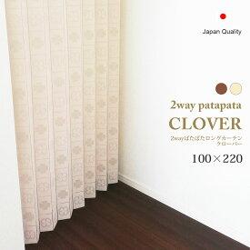 レースカーテン ぱたぱた 日本製 アコーディオン フリーカット クローバー柄 1枚【Clover クローバー】(約100cm幅×220cm丈)