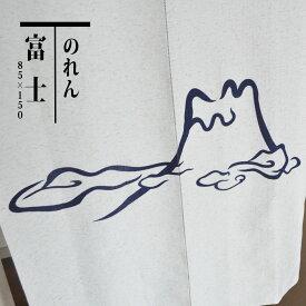 のれん 暖簾 間仕切り 目隠し ロング おしゃれ シンプル 【富士】(約85cm幅×150cm丈)