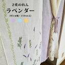 のれん 暖簾 間仕切り 目隠し ロング かわいい おしゃれ シンプル 【Lavender ラベンダー】(約85cm幅×150cm丈)