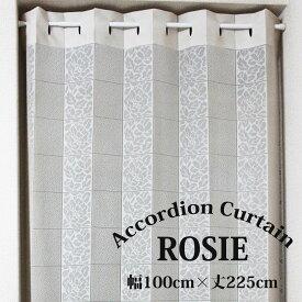 ぱたぱたカーテン パタパタ アコーディオン レースカーテン 日本製 のれん 暖簾 間仕切り 丈調整ができる【Rosie ロージー】 (約 幅100×丈225cm)