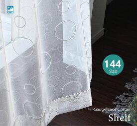 レースカーテン オーダー 144サイズ 日本製 繊細ハイゲージ サークル柄 北欧 バリカンハイゲージレースカーテン【Shelf シェルフ】 2枚組130cm巾×36サイズ・150cm巾×36サイズ>