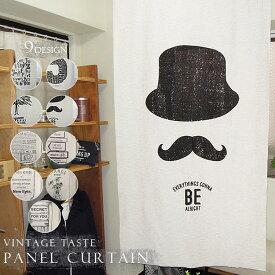 パネルカーテン のれん カーテン おしゃれ かわいい ヴィンテージテイスト プリント 透けない 麻混 日本製 タペストリー約100cm幅×180cm丈 9デザイン