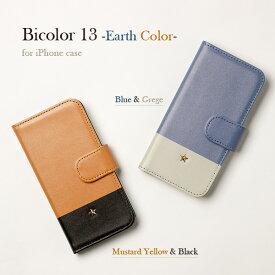 8a019bd647 バイカラー13 アースカラー iPhoneケース手帳型 スマホケース ツートン 対応機種(iPhone XS