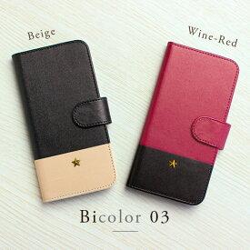 88463830db バイカラー03 シックな2色 iPhoneケース手帳型 スマホケース ツートン 対応機種(