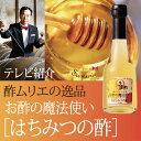 蜂蜜の酢 酢ムリエこだわりの逸品 飲む酢・デザートビネガー(R)お酢の魔法使い・はちみつの酢 250ml