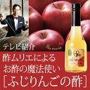 お酢の魔法使い・ふじりんごの酢 250ml 酢ムリエこだわりの逸品 飲む酢・デザートビネガー(R) 手作り干しぶどう酢が作れます