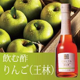 【飲む酢】りんごの酢(王林)250ml デザートビネガー OSUYA GINZA お酢屋 銀座 果実酢 食品添加物(着色・香料・甘味料)不使用