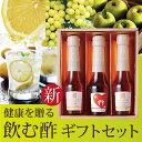 【飲む果実酢】150ml 新3本セット デザートビネガー 【健康ギフト】 OSUYA GINZA お酢屋 銀座 内祝い 快気祝 誕生…
