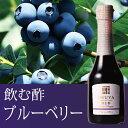 【飲む酢】ブルーベリーの酢 250ml デザートビネガー OSUYA GINZA お酢屋 銀座 酢ムリエ 果実酢 食品添加物(着色・…