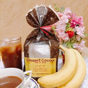 Dessert Cocoa バナナ 10袋入 ココア バナナ チョコバナナ ココアパウダー アイスココア ホットチョコレート チョコレートドリンク 調整ココア フレーバー ココアドリンク デザートココア 粉末