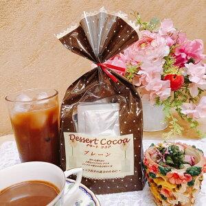 Dessert Cocoa プレーン 10袋入 ココア ココアドリンク アイスココア デザートココア ペンスドープ ロイヤルダッチココア チョコレートドリンク ココアパウダー 粉末 調整ココア ホットチョコレ