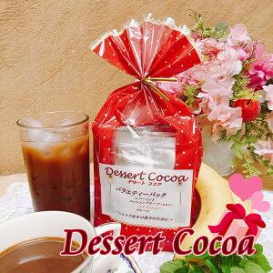 Dessert Cocoa バラエティ 10袋入 ココア チョコレートドリンク デザートココア アイスココア フレーバー ホットチョコレート パウダー 粉末 ココアドリンク cocoa 調整ココア おいしい 飲み物 バ