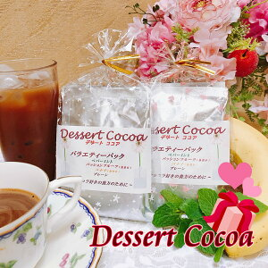 Dessert Cocoa バラエティプチギフト 2個セット ココア ココアドリンク アイスココア チョコレートドリンク 調整ココア ココアパウダー 粉末 ホットチョコレート フレーバー おいしい プレーン
