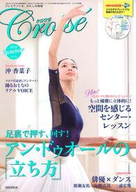 バレエ雑誌 クロワゼVOL.79