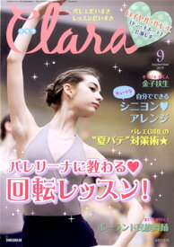 バレエ 雑誌 クララ 2019年9月号 金子扶生 神戸里奈 ロイヤルバレエ