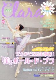 バレエ 雑誌 クララ 2020年9月号 おうちレッスン エクサ 川口まり 東京バレエ団