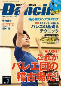 バレエ 雑誌 ボーイズ Dancin' (ダンシン) 第7号 Clara for Boys
