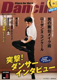 バレエ 雑誌 ボーイズ Dancin' (ダンシン) 第8号 Clara for Boys