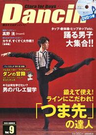 バレエ 雑誌 ボーイズ Dancin' (ダンシン) 第9号 Clara for Boys