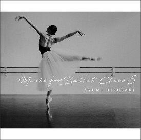 バレエ CD 蛭崎あゆみ Music for Ballet Class 6 Ayumi HIRUSAKI レッスン