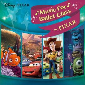 バレエ CD ディズニー・ミュージック・フォー・バレエ・クラス ピクサー レッスン