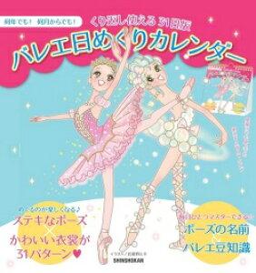 バレエ カレンダー 「バレエ日めくりカレンダー」