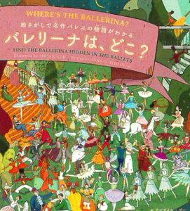 絵さがしで名作バレリーナの物語がわかる絵本「バレリーナはどこ?」