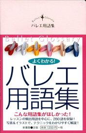 バレエ 書籍 バレエ用語集