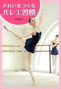 バレエ 書籍 きれいをつくるバレエ習慣