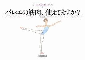 バレエ 書籍 「バレエの筋肉、使えてますか?」