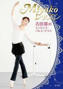 バレエ 書籍 「Miyakoレッスン 吉田都のエッセンス・バレエ・クラス」