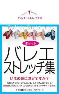 バレエ ストレッチ 書籍「ポケットバレエ・ストレッチ集」