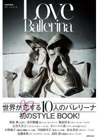 バレエ 書籍 「Love Ballerina ラブ・バレリーナ」