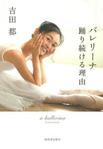 バレエ 書籍 吉田都「バレリーナ 踊り続ける理由」強く美しく生きたいと願う、すべての女性たちへ…